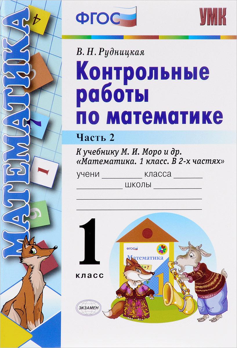 Математика. 1 класс. Контрольные работы. В 2 частях. Часть 2. К учебнику М. И. Моро и др.