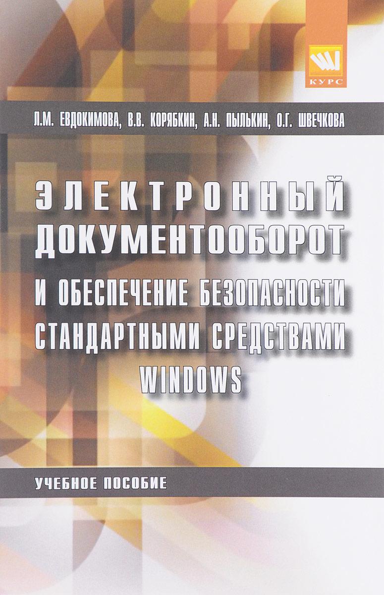 Электронный документооборот и обеспечение безопасности стандартными средствами windows: Учебное пособие