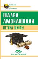Ш. А. Амонашвили Истина школы амонашвили шалва александрович книги