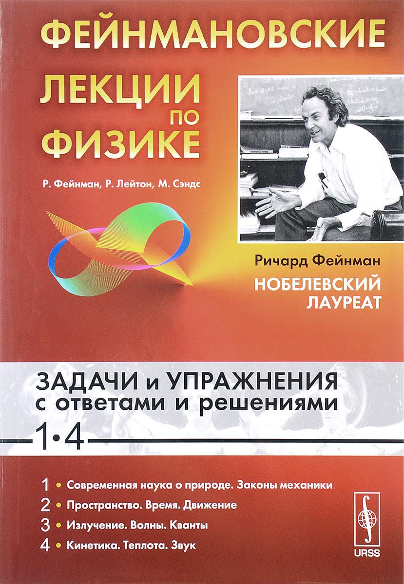 Фейнмановские лекции по физике. Задачи и упражнения с ответами и решениями к выпускам 1-4