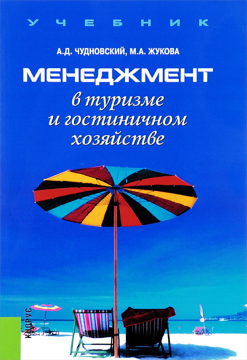 Менеджмент в туризме и гостиничном хозяйстве. Учебник