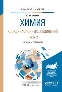 Химия координационных соединений. Учебник и практикум. В 2 частях. Часть 2.