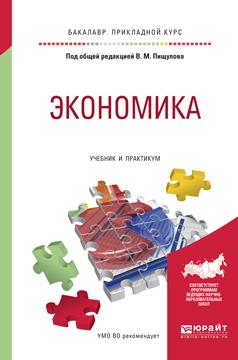 Экономика. Учебник и практикум