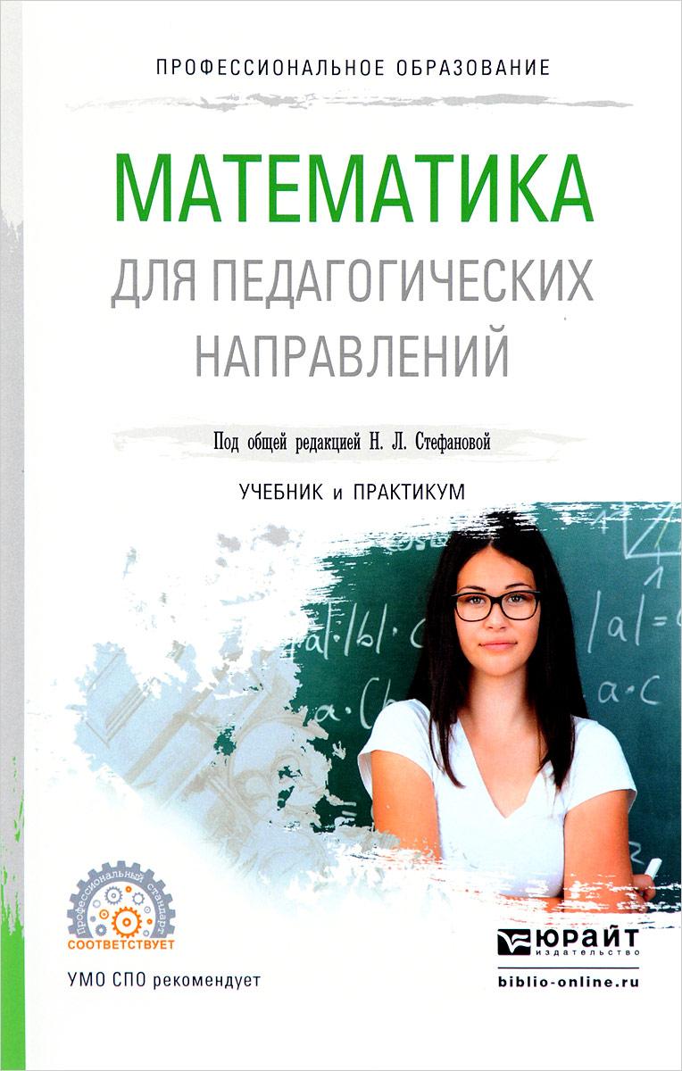 Математика для педагогических направлений. Учебник и практикум