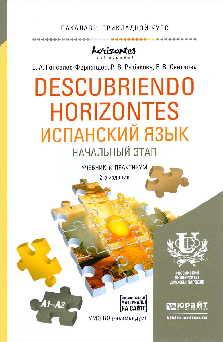 Испанский язык. Начальный этап. Учебник и практикум