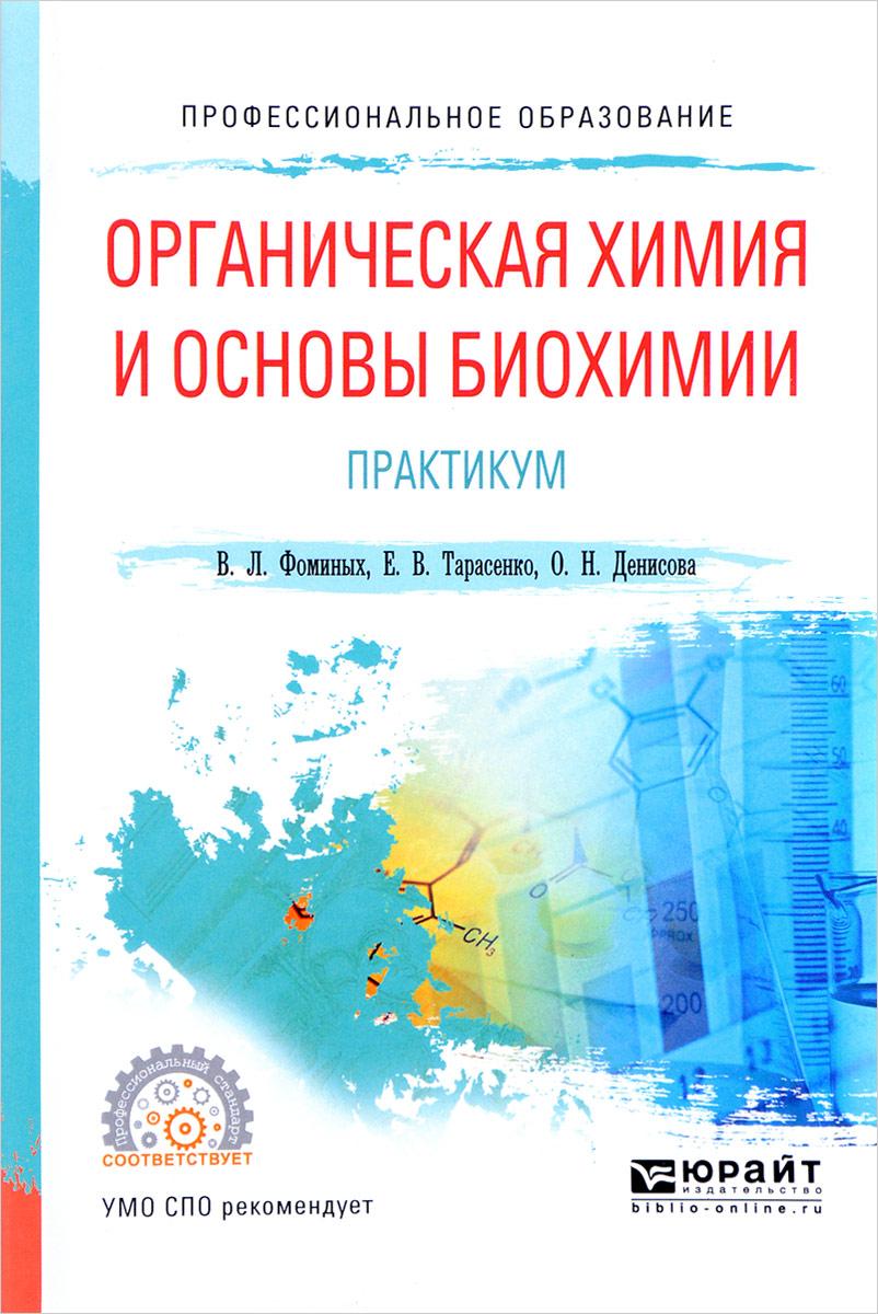 Органическая химия и основы биохимии. Практикум. Учебное пособие