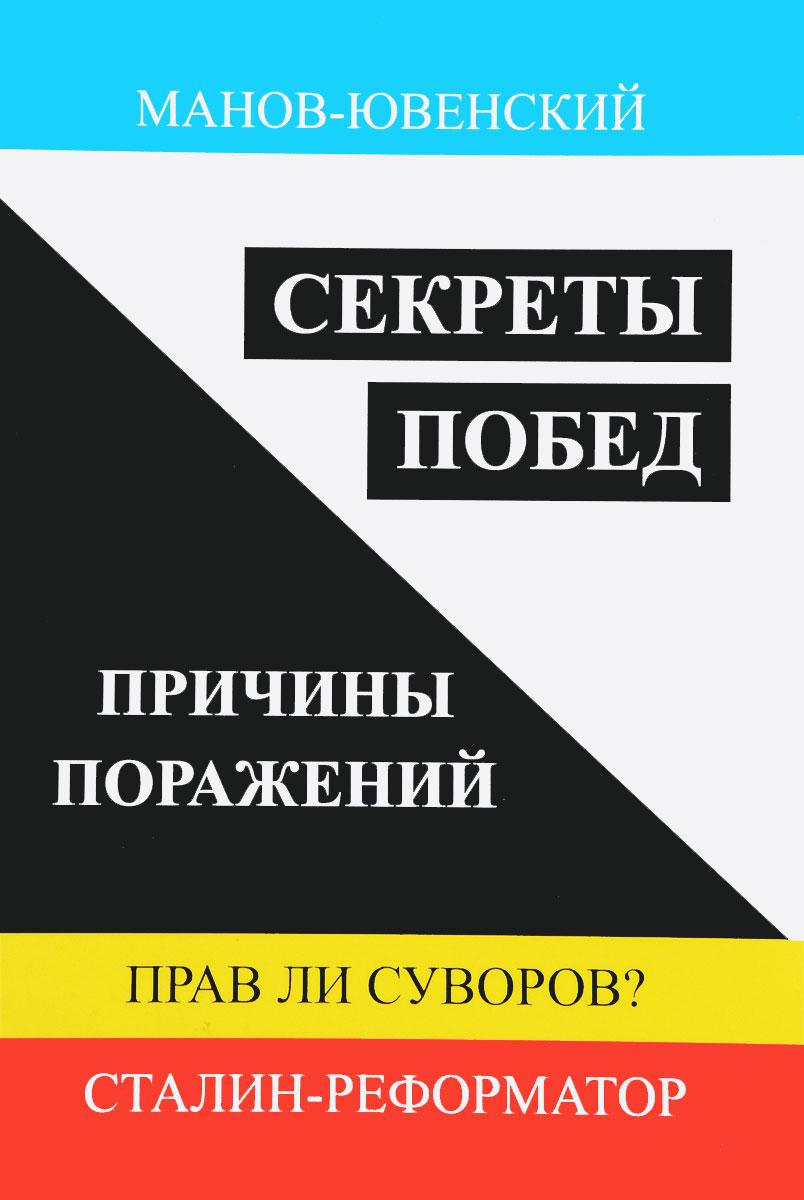 В. И. Манов-Ювенский Секреты побед. Причины поражений. Прав ли Суворов? Сталин-реформатор бешанов в в кроваво красная армия по чьей вине