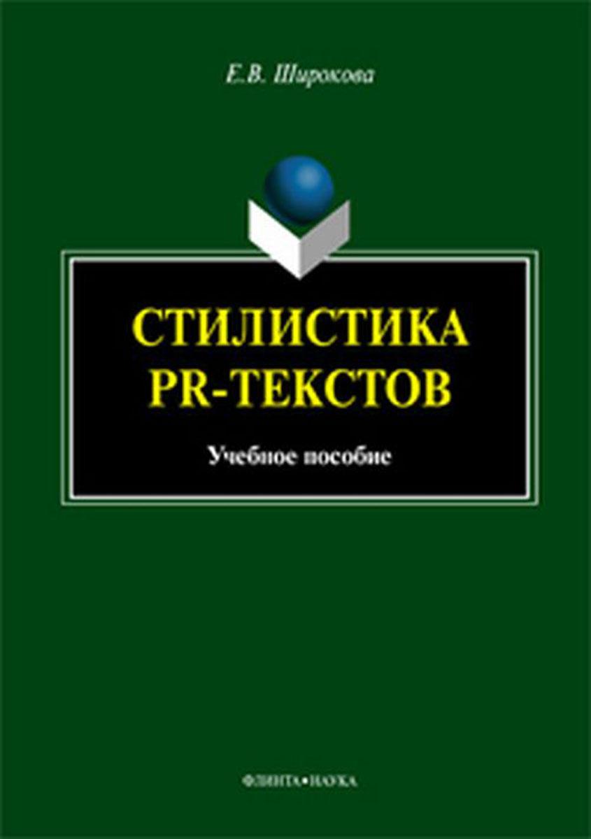 Стилистика PR-текстов. Учебное пособие
