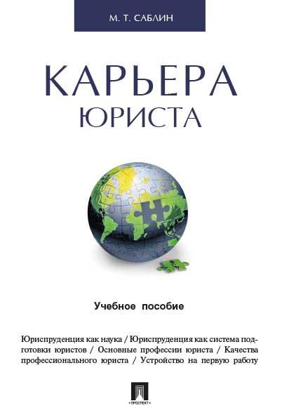 М. Т. Саблин Карьера юриста. Учебное пособие е в бакеева введение в онтологию учебное пособие