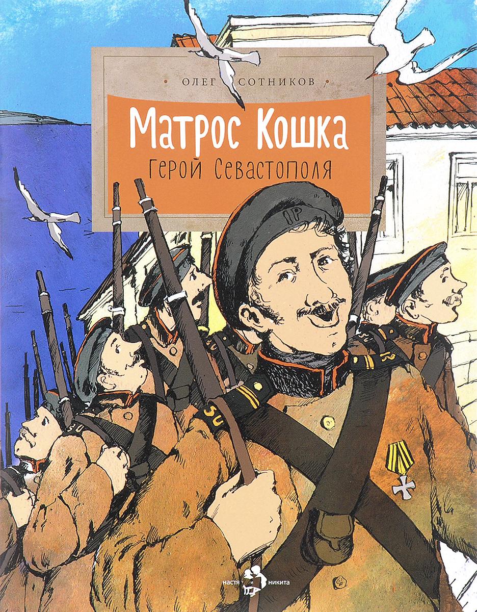 Матрос Кошка. Герой Севастополя