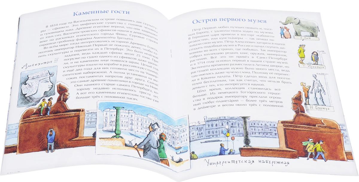 Дина Арсеньева. Васильевский чудо-остров
