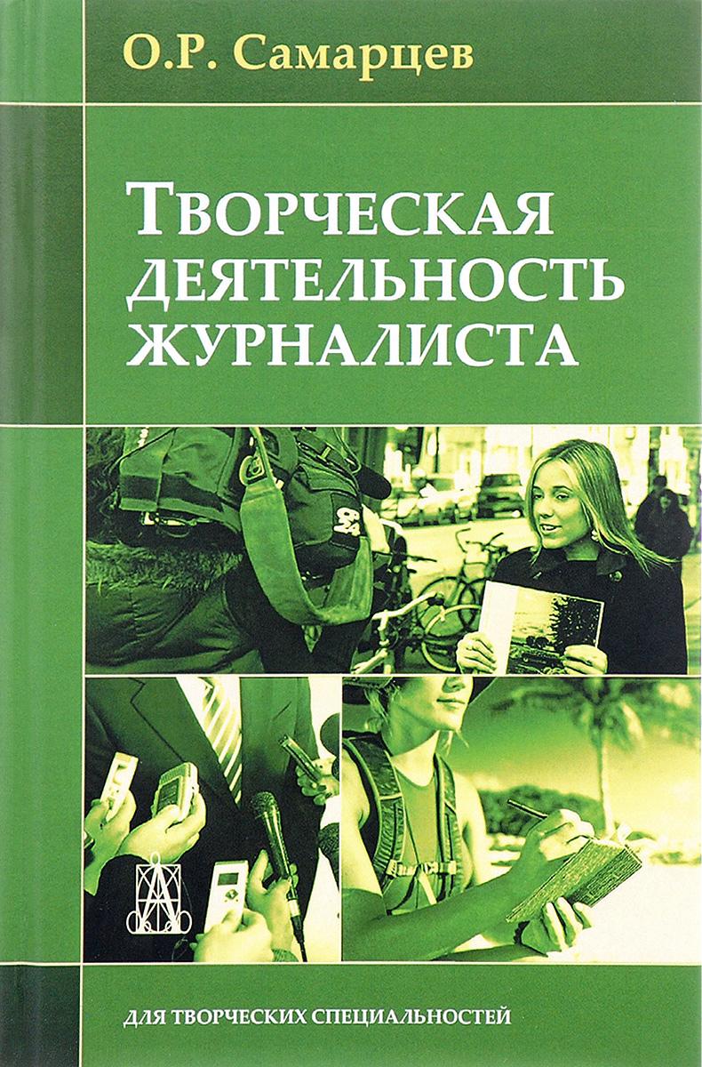 Творческая деятельность журналиста. Учебное пособие