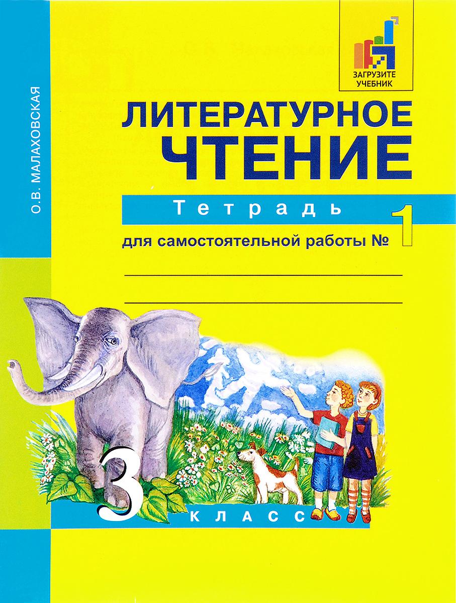 О. В. Малаховская Литературное чтение. 3 класс. Тетрадь для самостоятельной работы № 1
