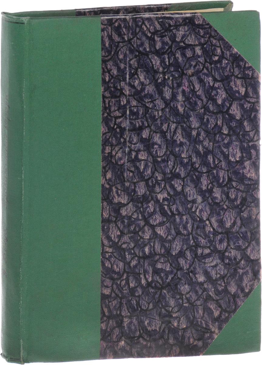 Прокаженный король0120710Прижизненное издание.Житомир, 1925 год. Издательство Космос.Издание с портретом автора.Владельческий переплет. Сохранена оригинальная обложка.Сохранность хорошая.Вниманию читателей предлагается авантюрно-приключенческий роман Пьера Бенуа Прокаженный король.Пьер Бенуа - мастер традиционного прямолинейного повествования, остросюжетного приключенческого рассказа со множеством хитросплетений, исторических и географических подробностей, помогающих читателю ощутить прелесть далекого и близкого прошлого.Герои Бенуа - сентиментальные идеалисты и романтики, а героини - исполненные страстей жестокие властительницы человеческих дум и сердец.