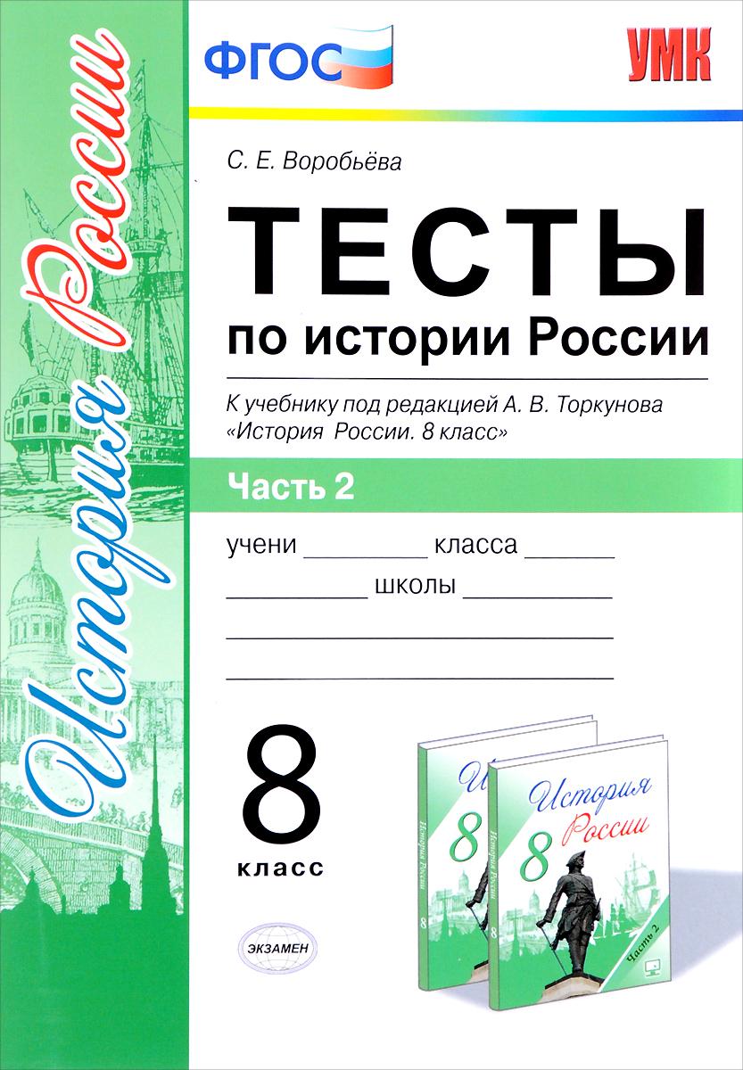 Тесты по истории России. 8 класс. В 2 частях. Часть 2
