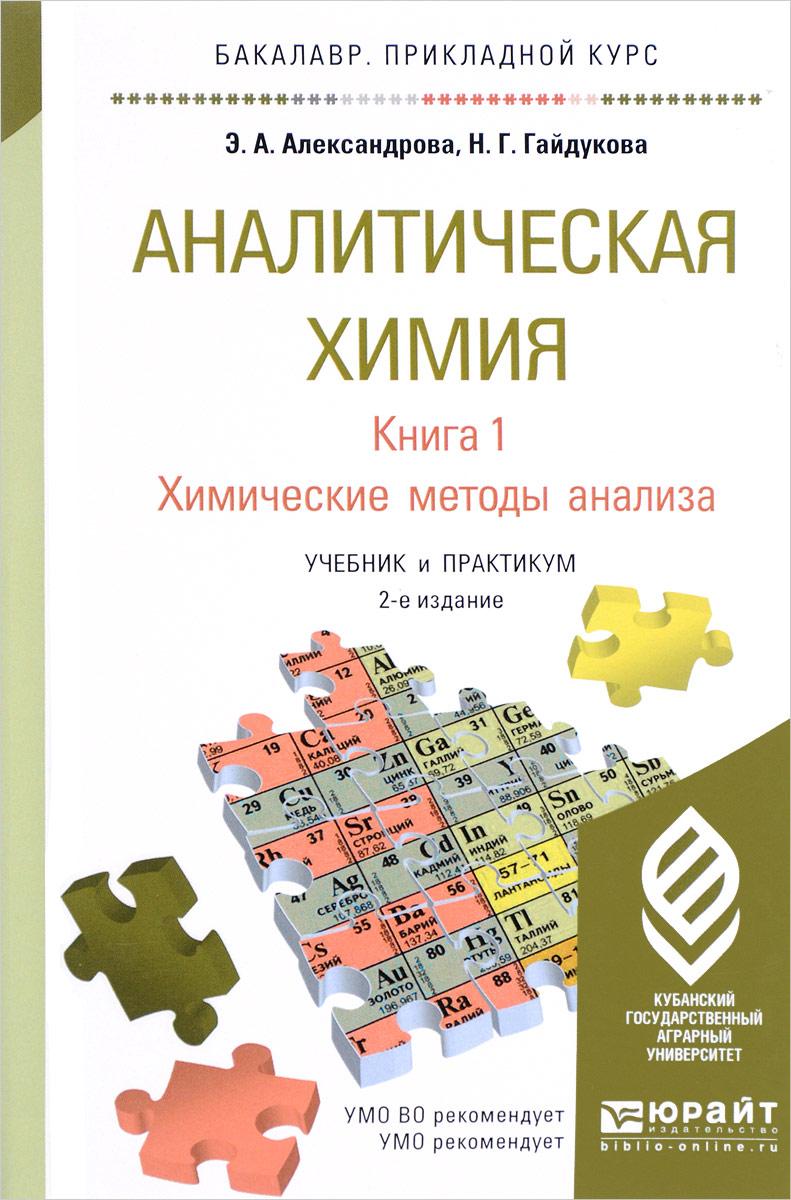 Аналитическая химия в 2-х книгах. Книга 1. Химические методы анализа. Учебник и практикум для прикладного бакалавриата