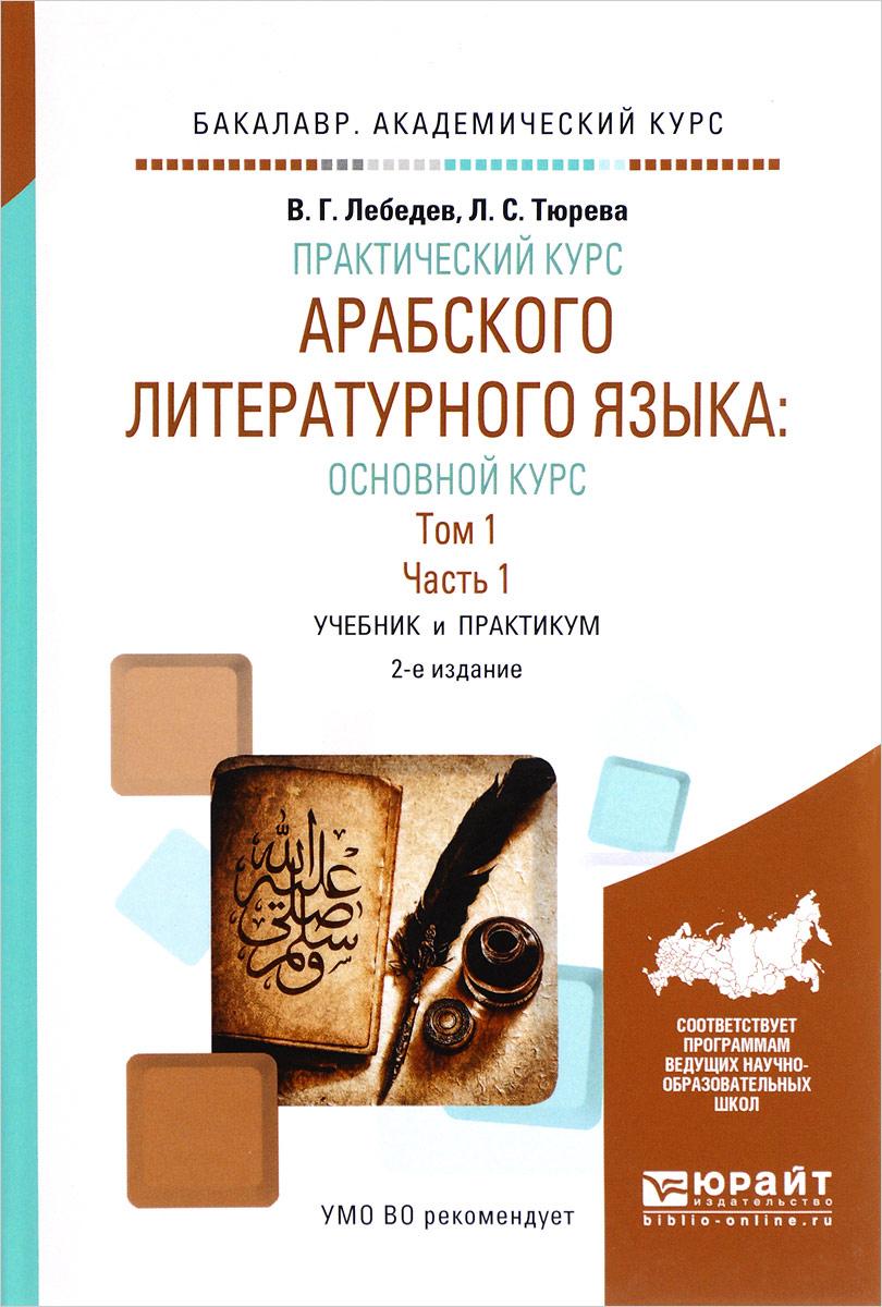 Практический курс арабского литературного языка: основной курс в 2 т. Том 1 в 2 ч. Часть 1. Учебник и практикум для академического бакалавриата
