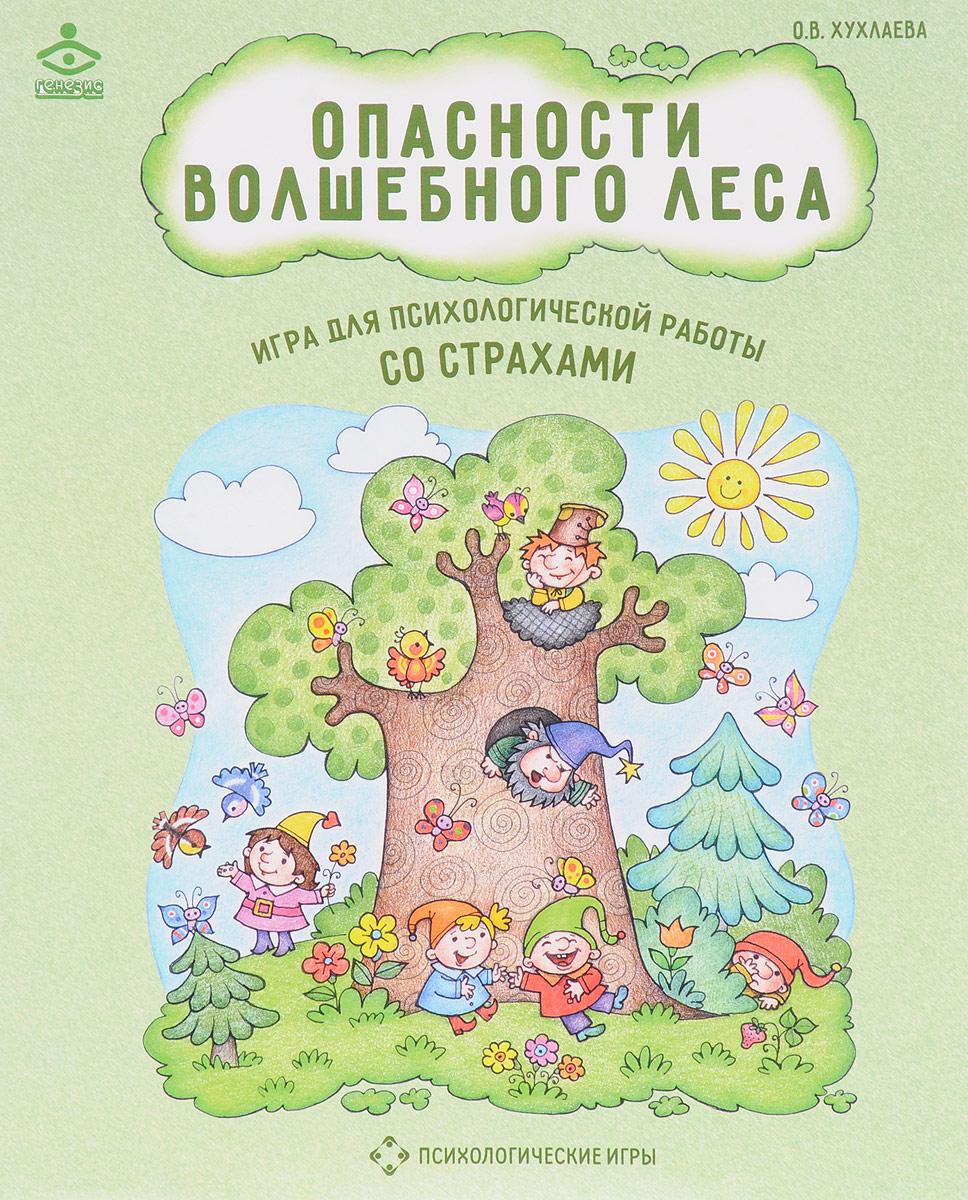 Опасности волшебного леса. Игра для психологической работы со страхами