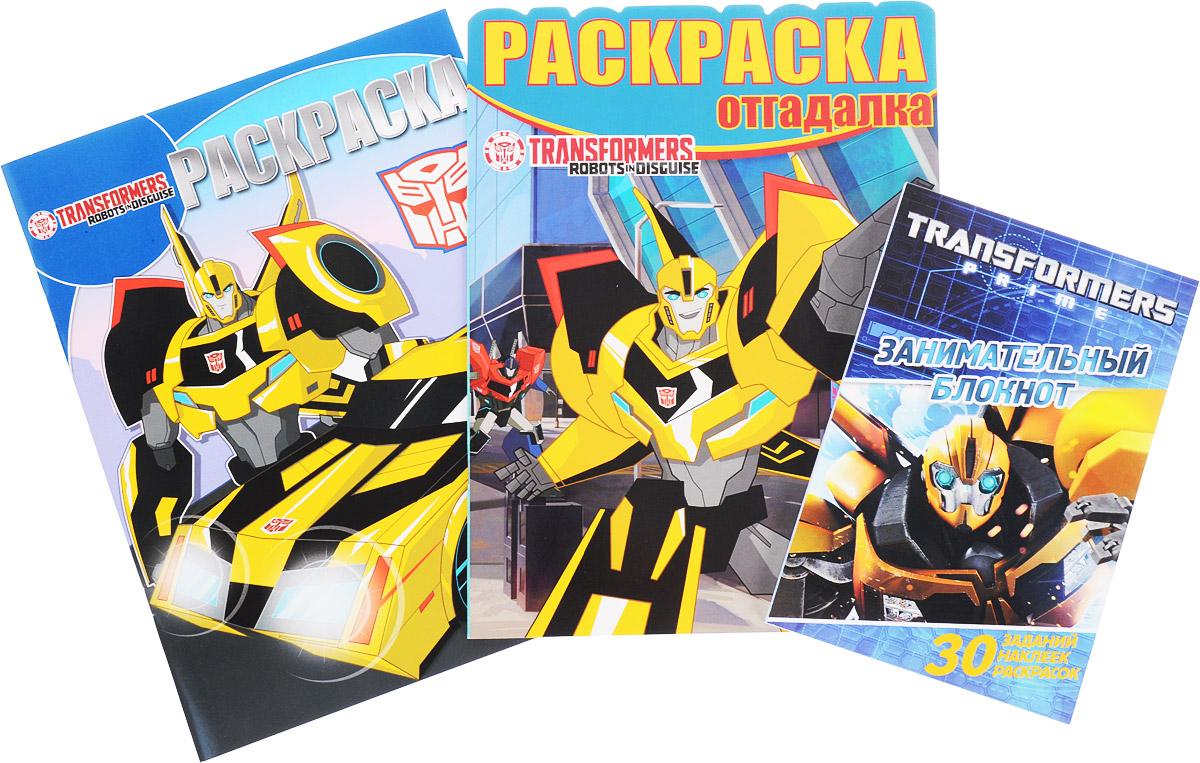 Transformers (комплект из 3 книг) transformers b0974 делюкс свиндл