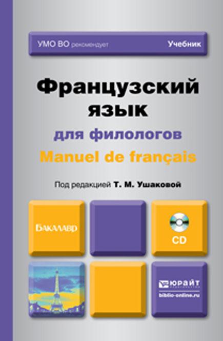 Французский язык для филологов / Manuel de francaise. Учебник (+ CD)