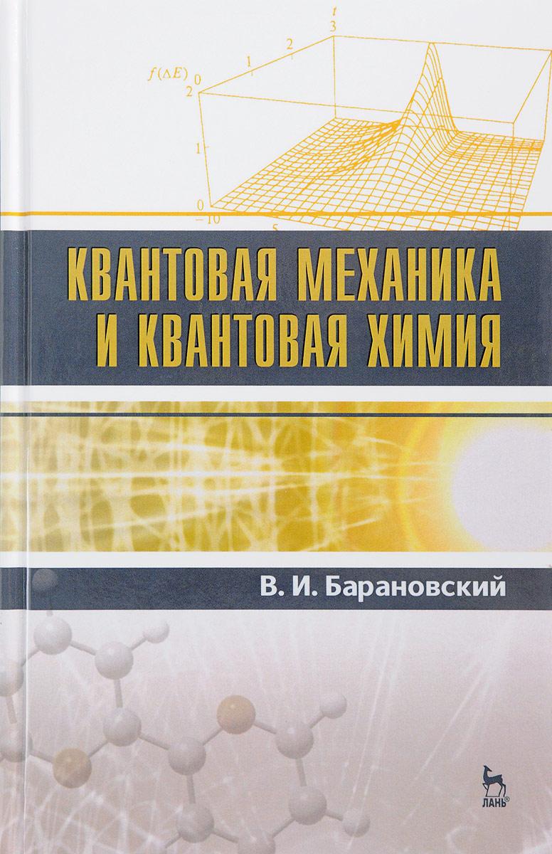 Квантовая механика и квантовая химия: Учебное пособие