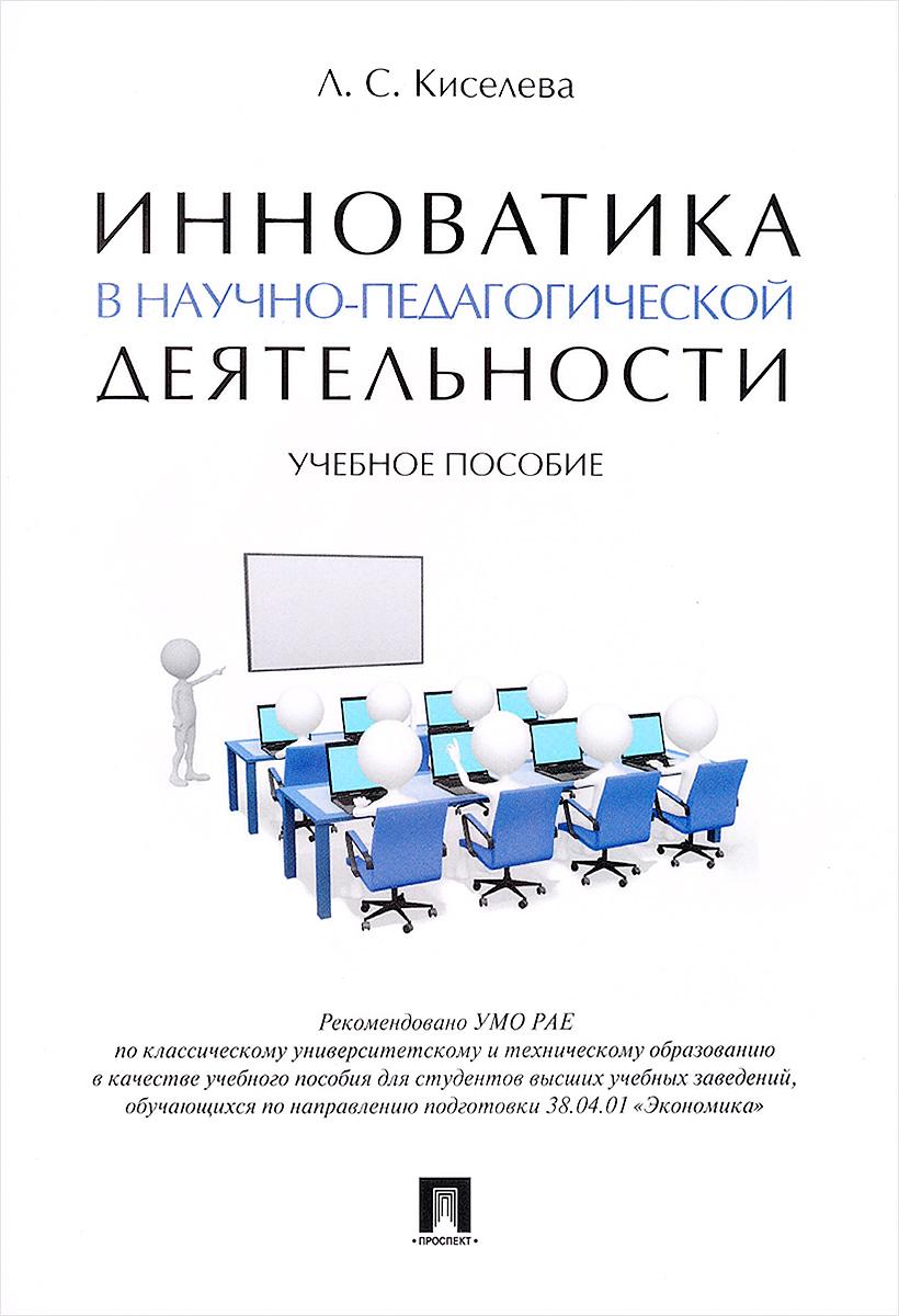 Инноватика в научно-педагогической деятельности. Учебное пособие