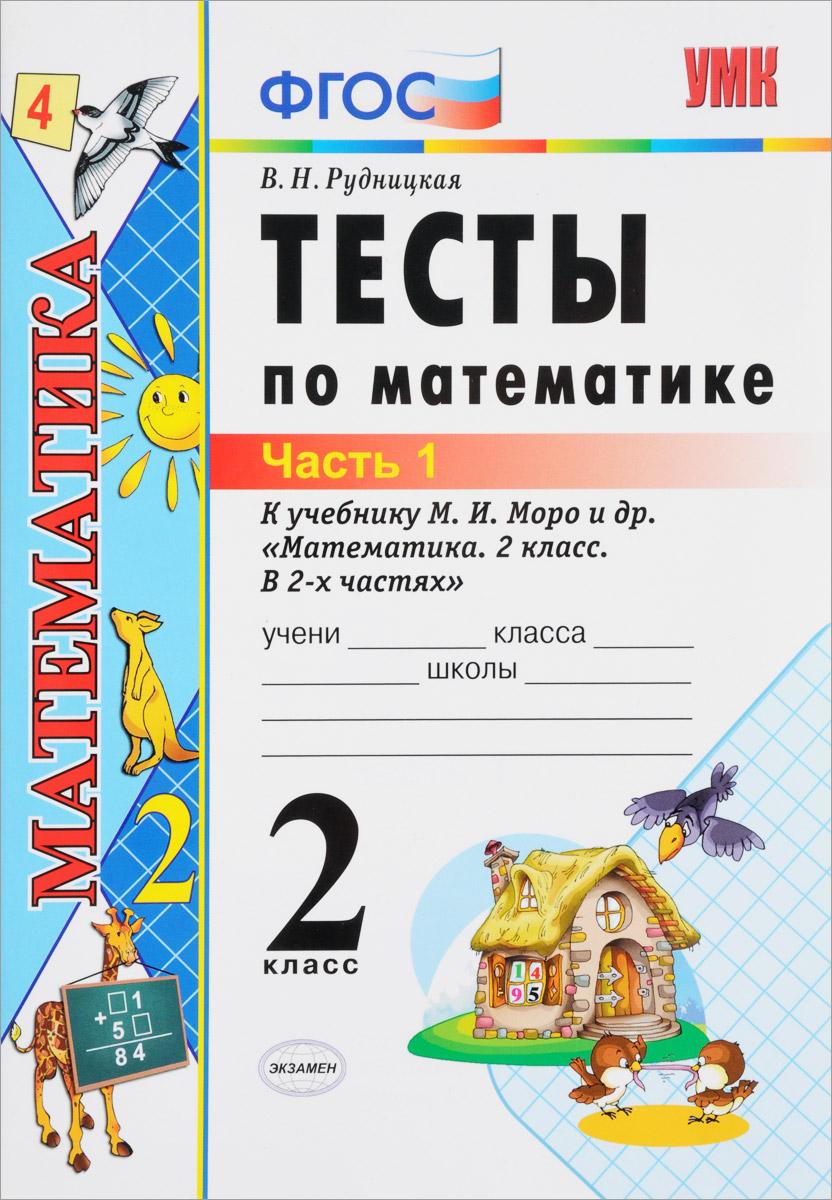 Тесты по математике. 2 класс. В 2 частях. Часть 1. К учебнику М. И. Моро