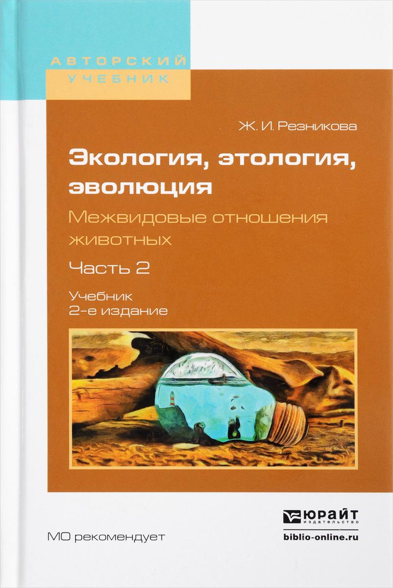 Экология, этология, эволюция. Межвидовые отношения животных. Учебник. В 2 частях. Часть 2