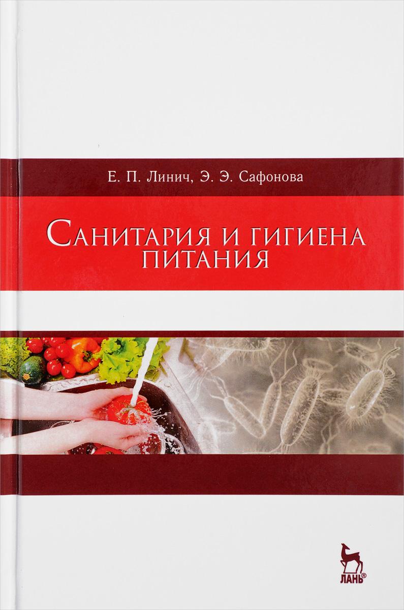 Санитария и гигиена питания: Учебное пособие