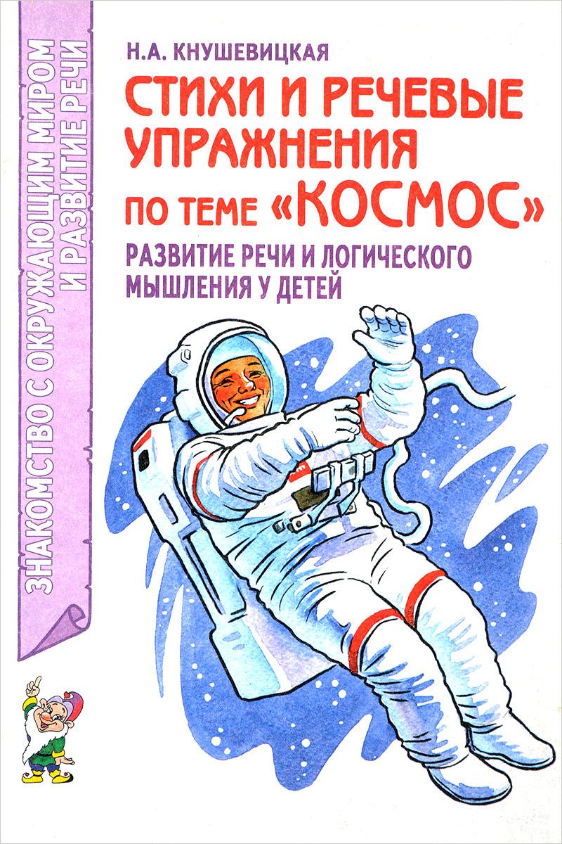 Стихи и речевые упражнения по теме Космос. Развитие логического мышления и речи у детей