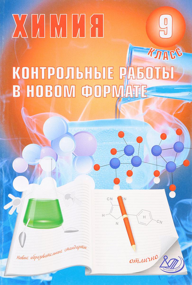Химия. 9 класс. Контрольные работы