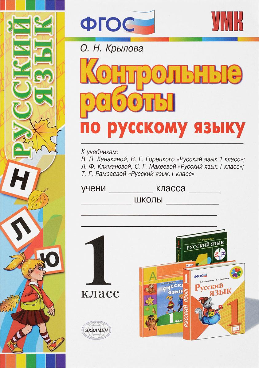 Русский язык. 1 класс. Контрольные работы