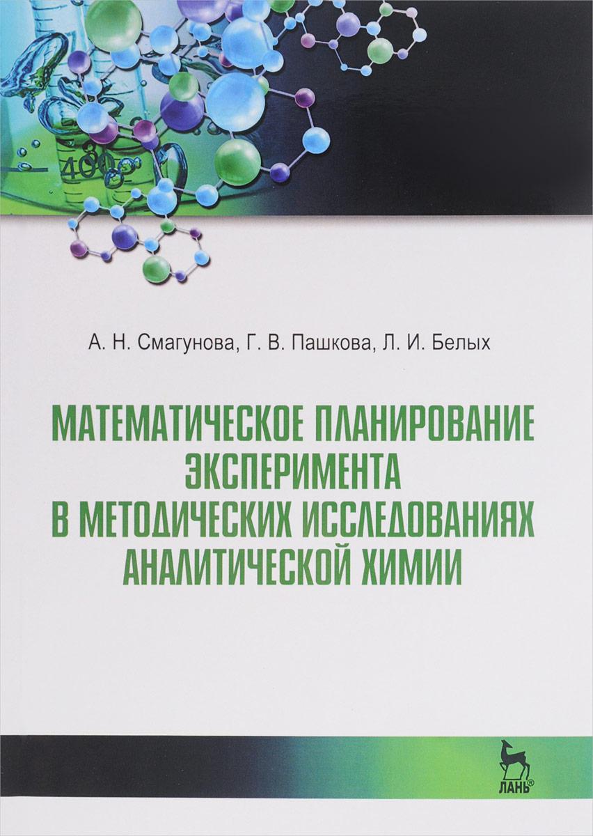 Математические планирование эксперимента в методических исследованиях аналитической химии