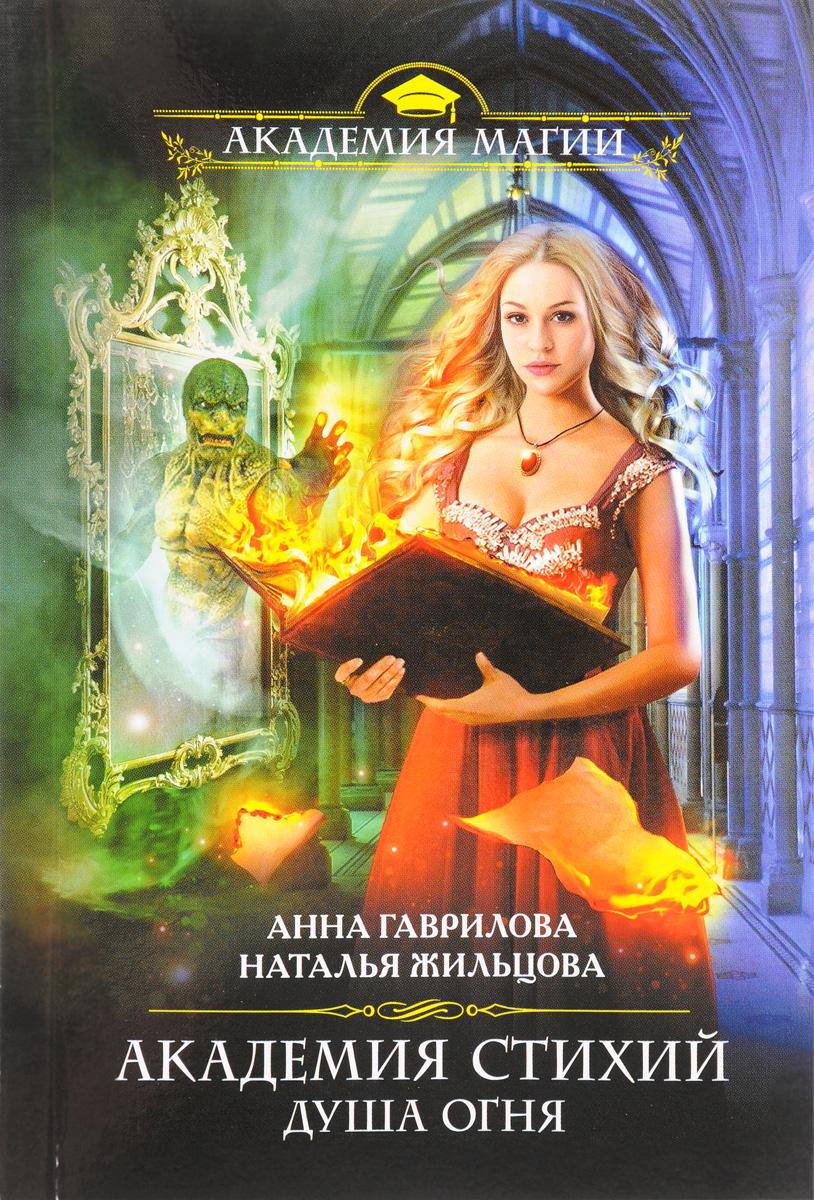 А. Гаврилова, Н. Жильцова. Академия Стихий. Душа Огня