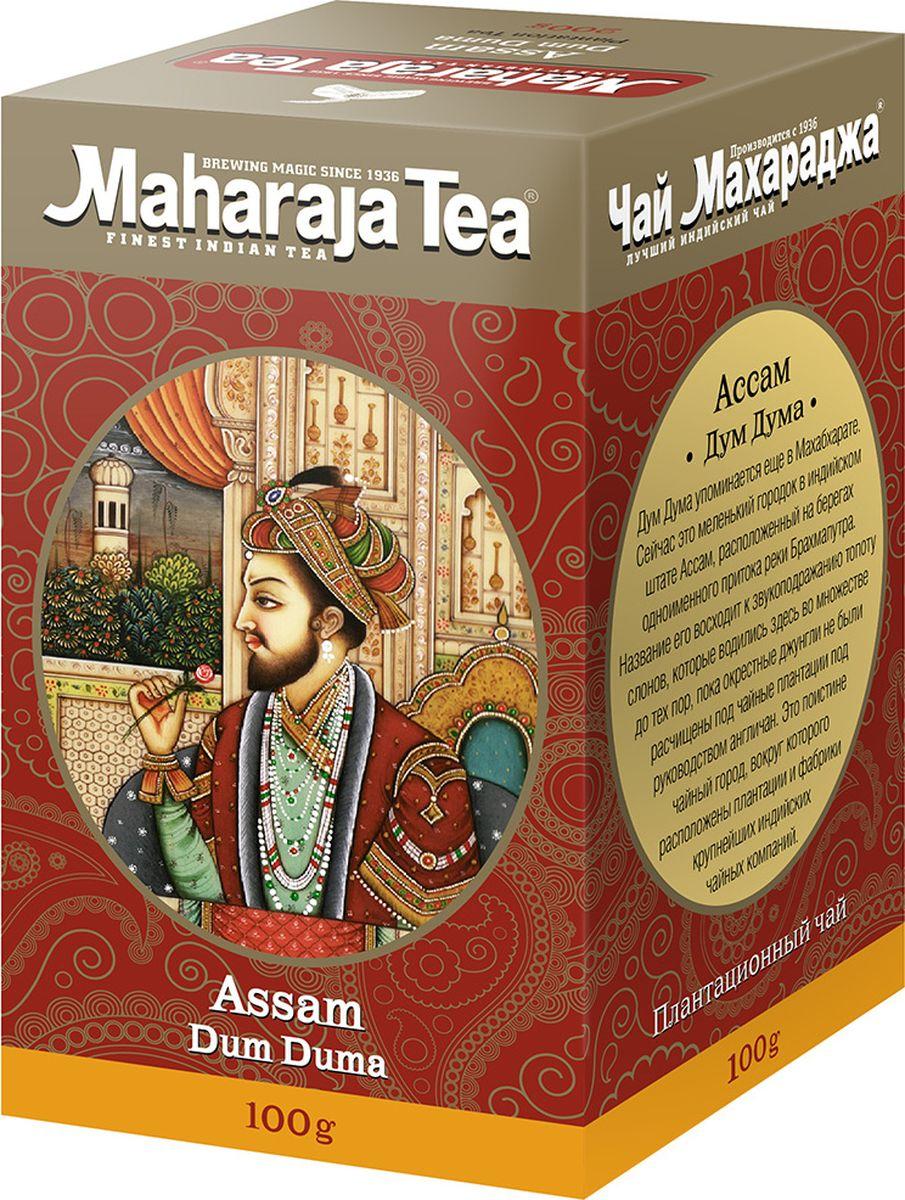 Maharaja Tea Дум Дума чай черный байховый, 100 г0120710Чай имеет ровные крупные чаинки, почти без типсов, крепкий настой, терпкий и плотный вкус.
