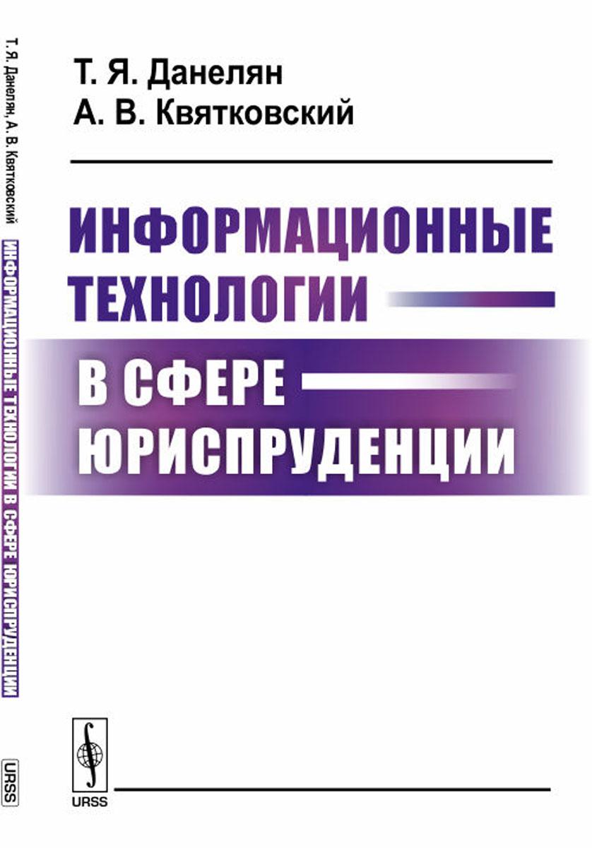 Т.Я. Данелян, А. В. Квятковский. Информационные технологии в сфере юриспруденции
