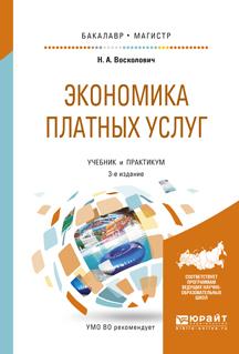 Экономика платных услуг. Учебник и практикум для бакалавриата и магистратуры