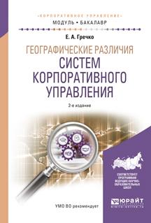 Географические различия систем корпоративного управления. Учебное пособие для академического бакалавриата