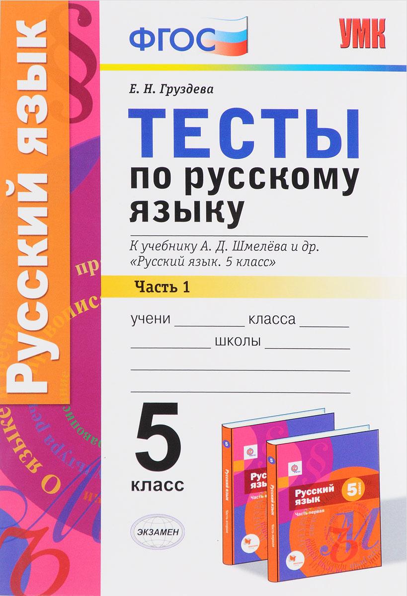 Русский язык. Тесты. 5 класс. Часть 1