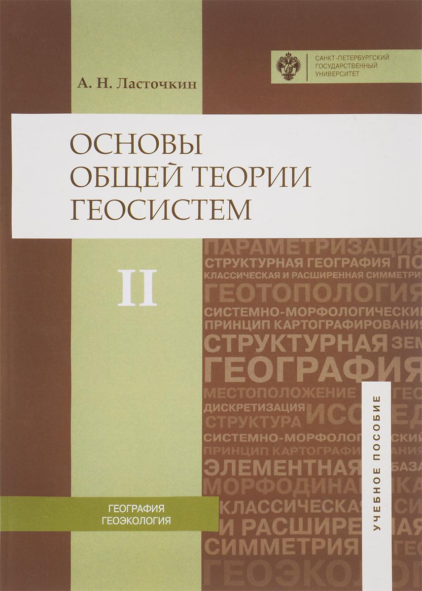 Основы общей теории геосистем: учебное пособие в 2-х частях. Часть 2