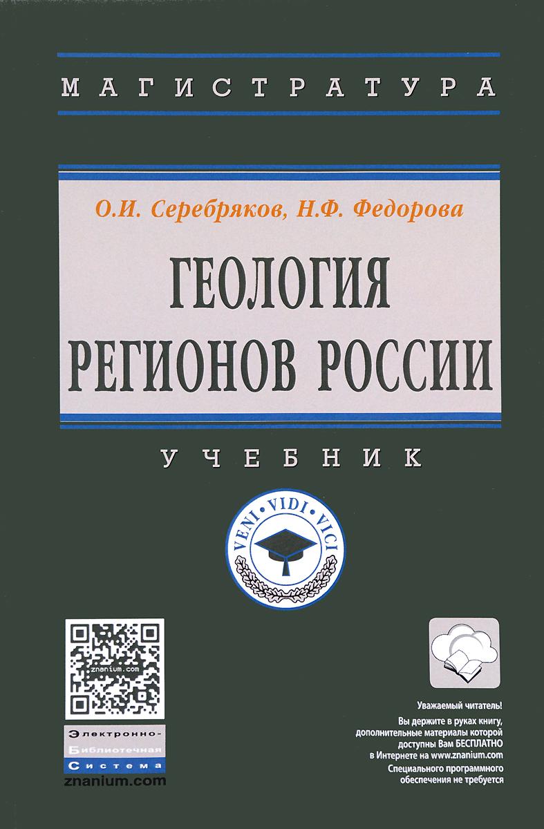 Геология регионов России: Учебник