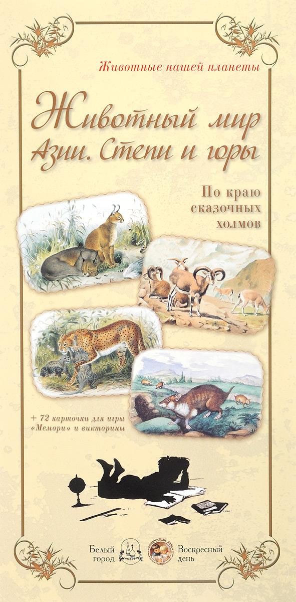 Животный мир Азии. Степи и горы. По краю сказочных холмов (+ 72 карточки)