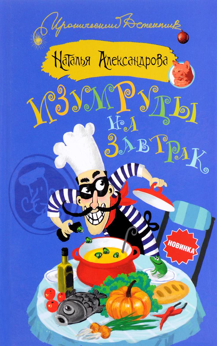 Наталья Александрова Изумруды на завтрак