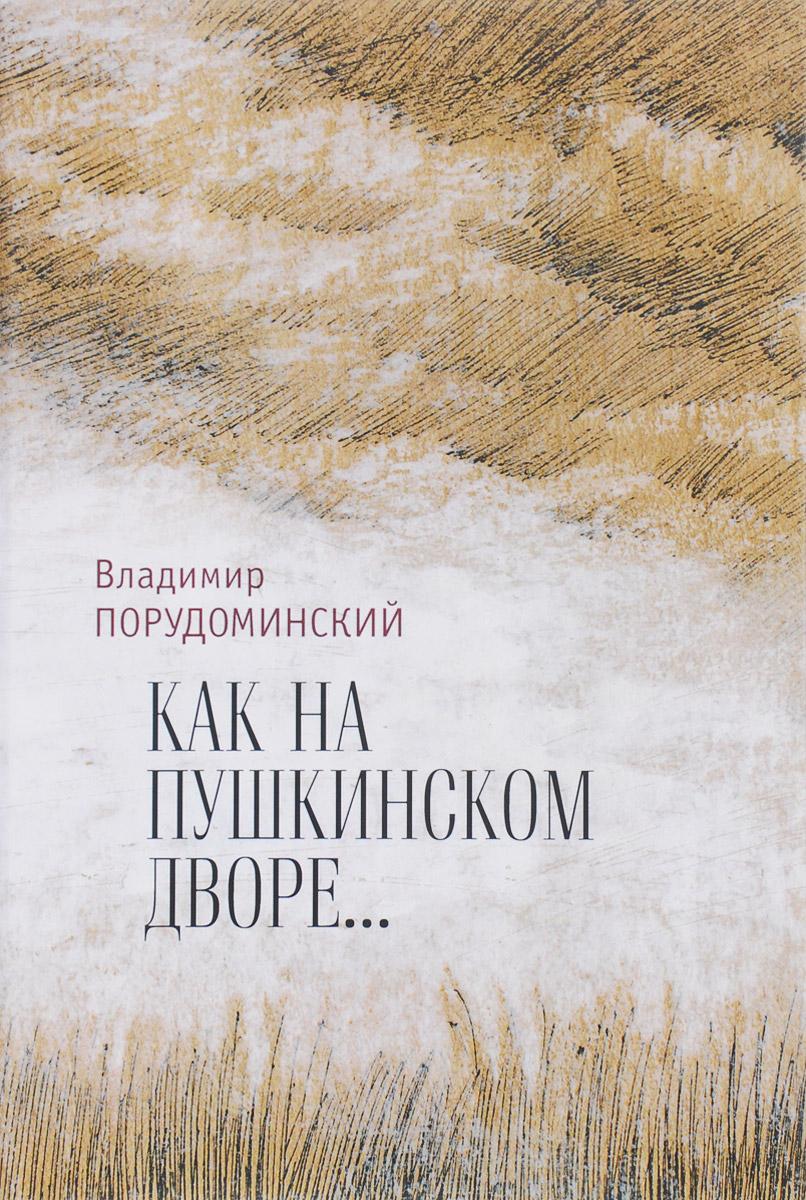 """""""Как на Пушкинском дворе..."""""""