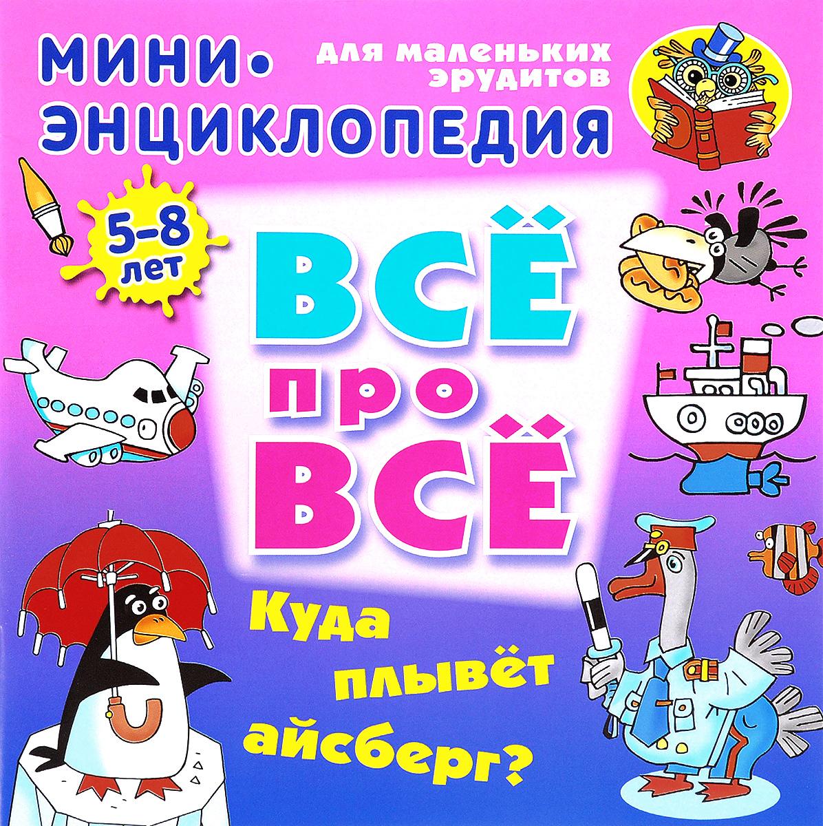 Все про все.Мини-энц/ Куда плывет айсберг? 5-8лет