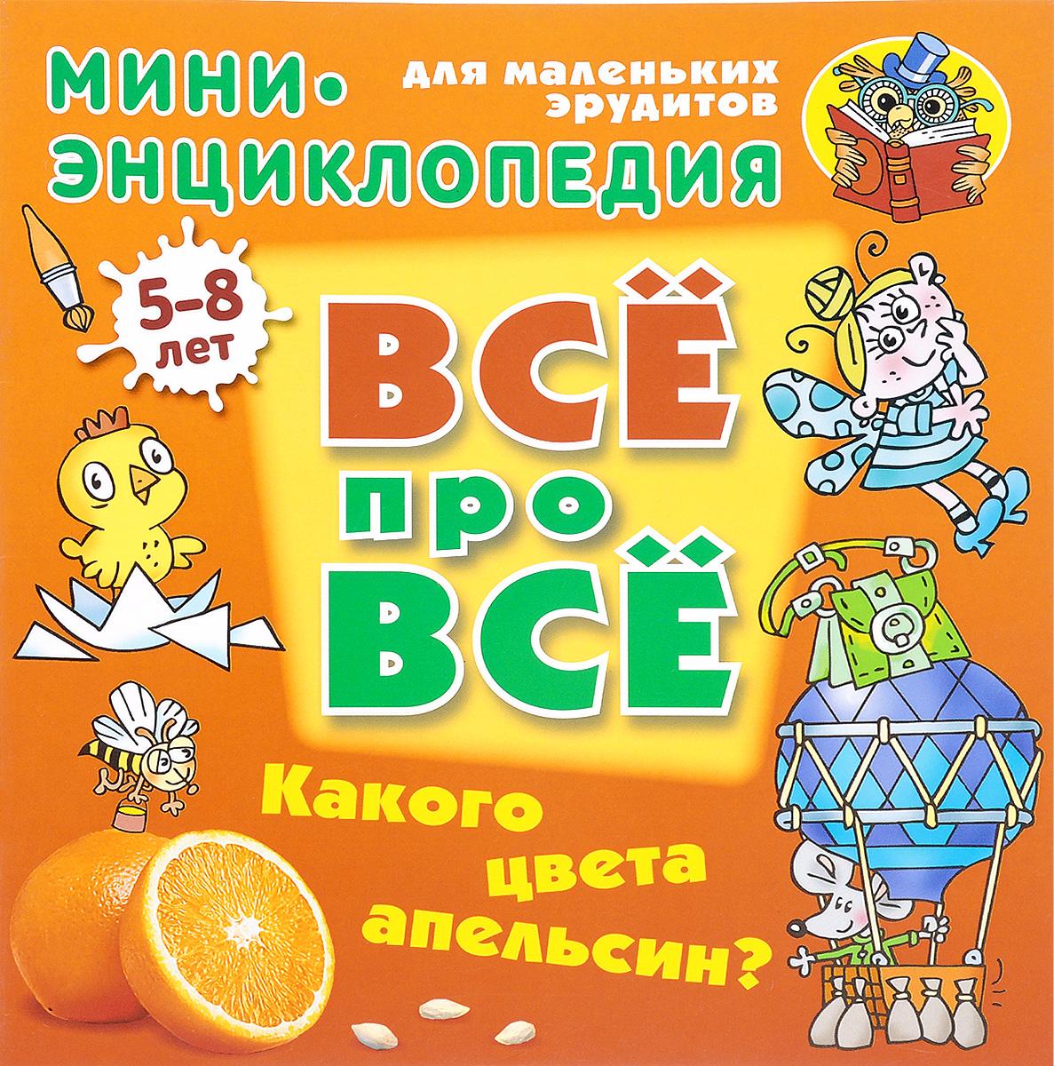 Все про все.Мини-энц/ Какого цвета апельсин? 5-8лет