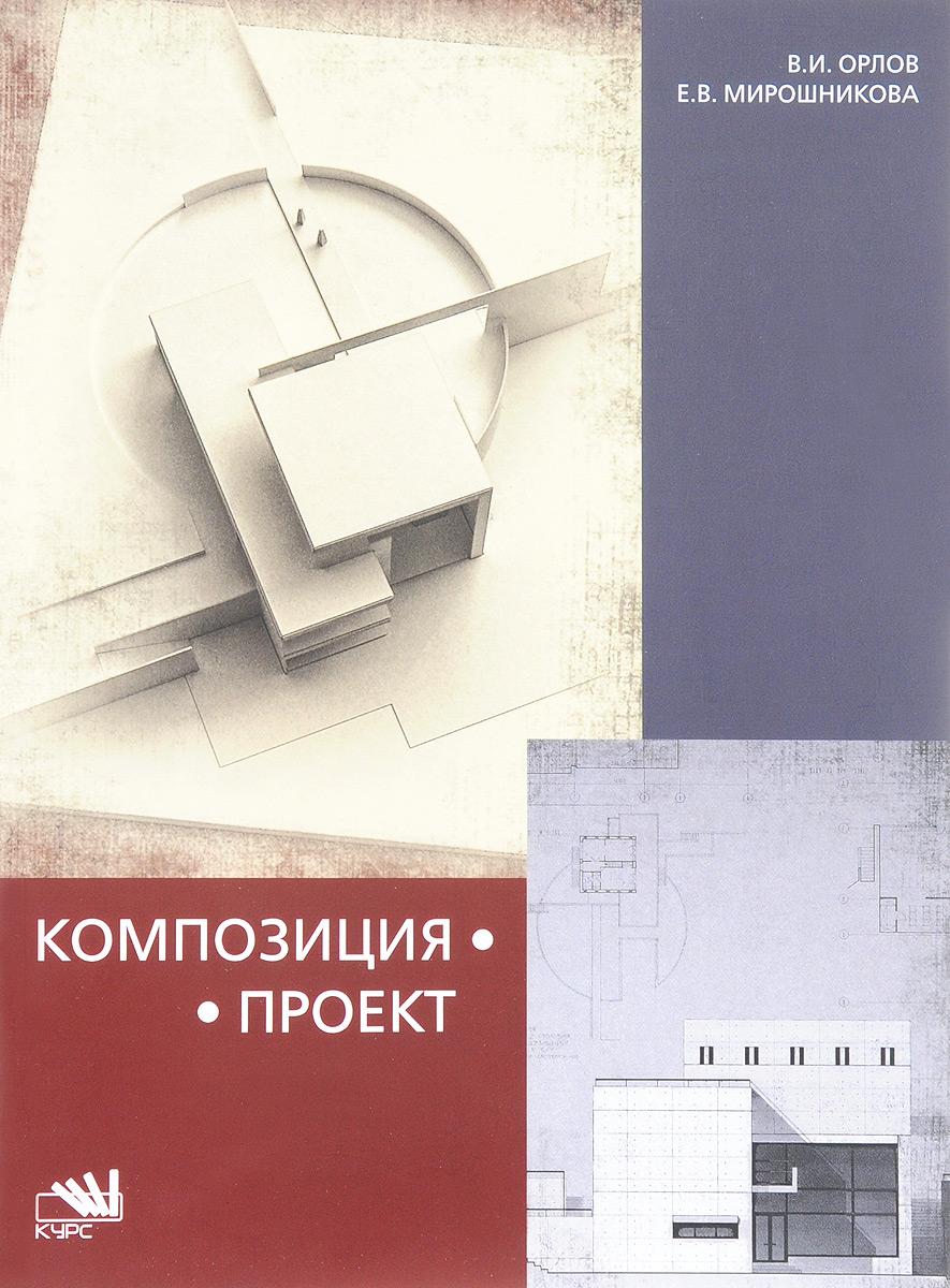 Композиция-проект: опыт реализации взаимосвязи композиционной и проектной дисциплин: Учебное пособие