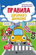 Правила дорожного движения. Книжка-плакат