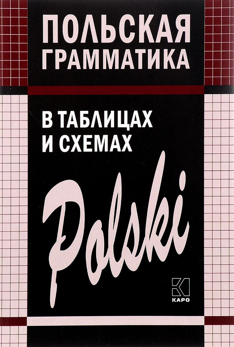 В. И. Ермола. Польская грамматика в таблицах и схемах
