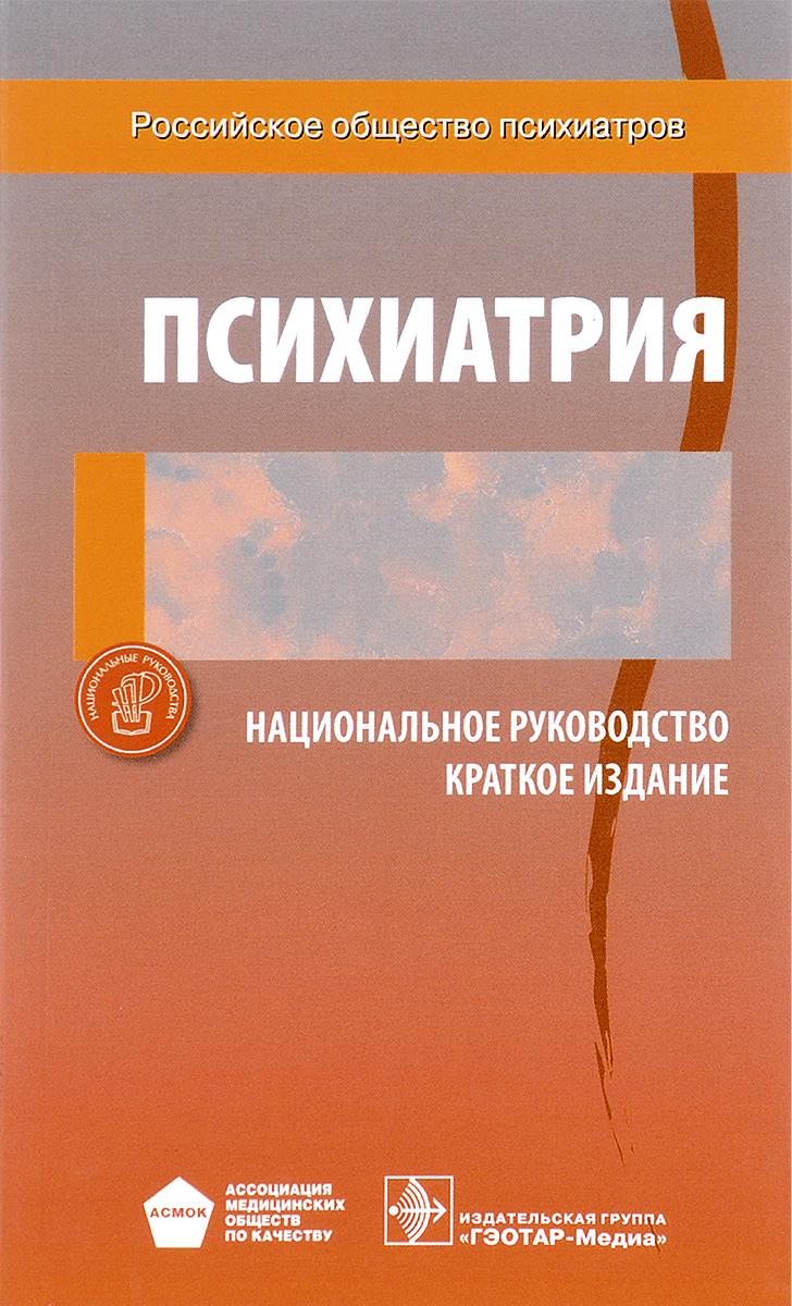 Т.Б. Дмитриевой Психиатрия. Национальное руководство. Краткое издание
